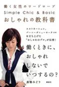 表紙: 『おしゃれの教科書 <br>働く女性のワードローブ』