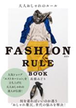表紙: 『大人おしゃれのルール <br>FASHION RULE BOOK』