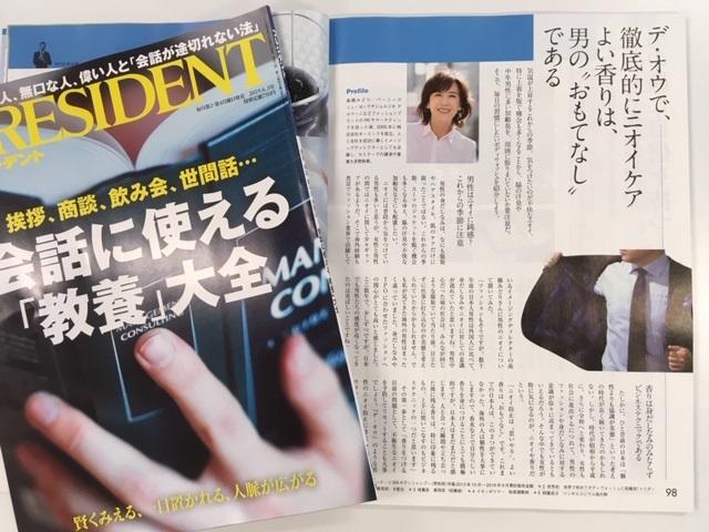 TOPICS_0527_プレジデント.JPG