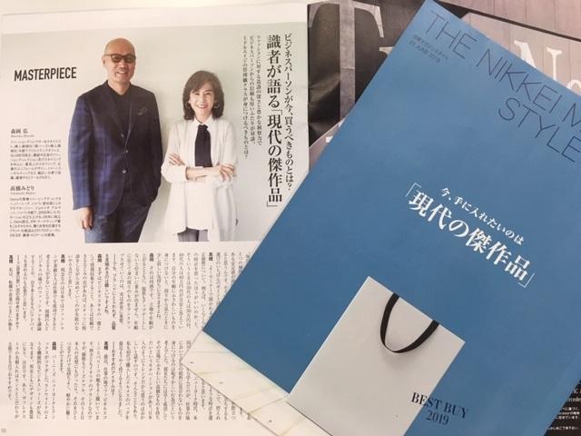 TOPICS_0624_日経マガジンスタイル.JPG